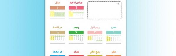 تقويم ١٤٣٦ هجري جاهز للطباعة … هدية المدونة